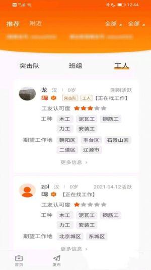 橙领招聘app图3