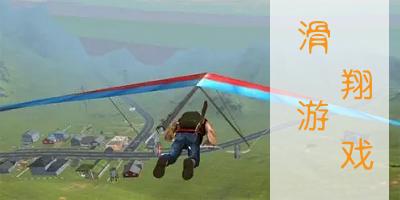 滑翔游戏大全