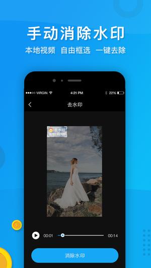 考拉视频去水印app安卓版图片1