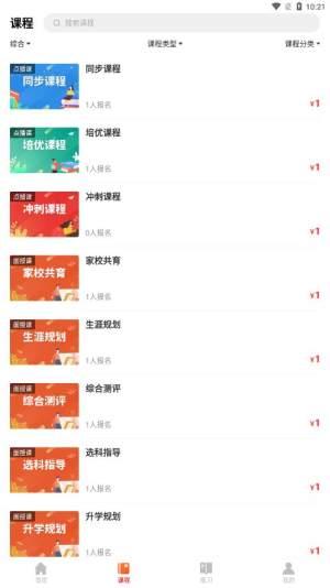 清北课堂app图1