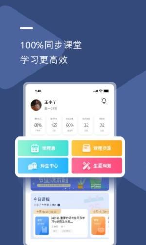 U云校app图3
