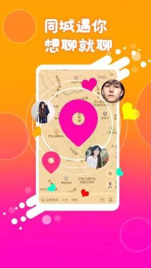 同城伴聊app图2