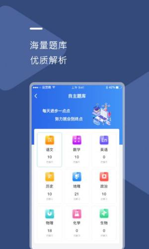 U云校app图4