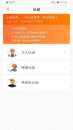 橙领招聘app图2