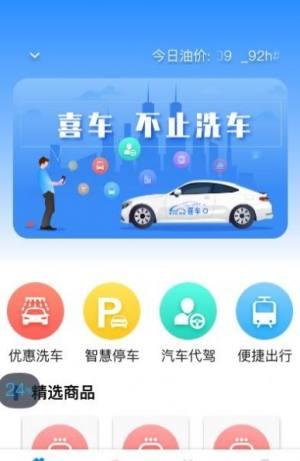喜车app图2