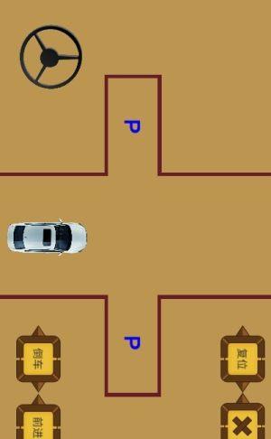 科目二停车训练APP图4
