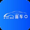 喜车app