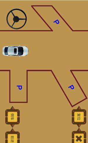 科目二停车训练APP图1