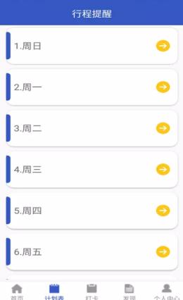 苔苔日记app安卓版图片1