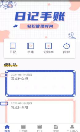 苔苔日记app图1