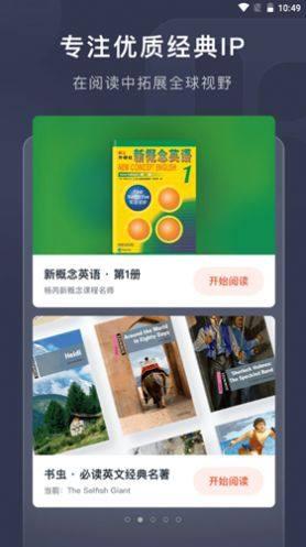 喜课新概念英语app图1