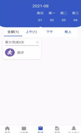 苔苔日记app图3