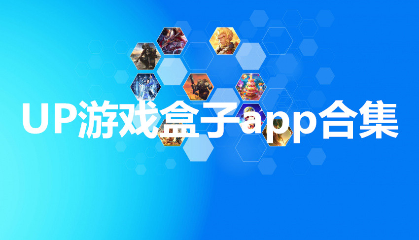 UP游戏盒子app合集