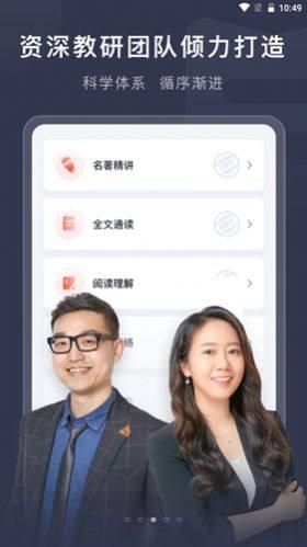 喜课新概念英语app图3