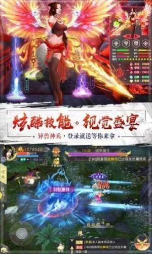 剑斩星魂官方版图3