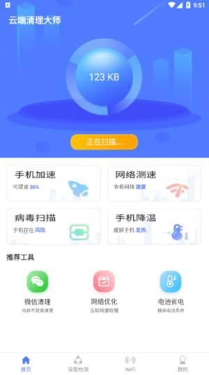 云端清理大师app官方版图片1