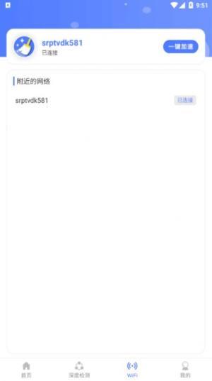 云端清理大师app图2