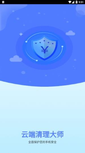 云端清理大师app图1
