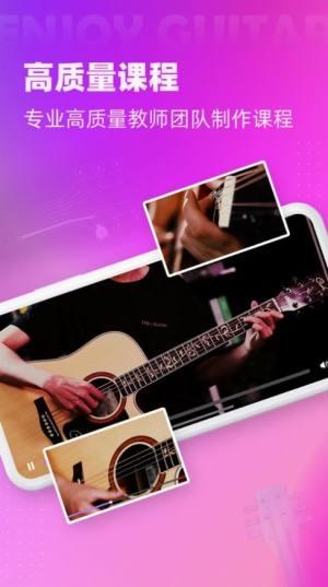 趣学吉他app安卓版图片1