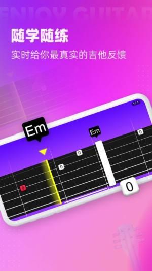 趣学吉他app图1
