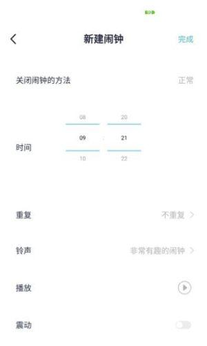 美梦成钟APP官方版图片1