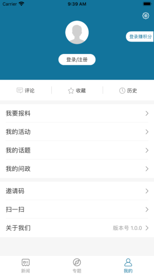 钱塘发布app图1