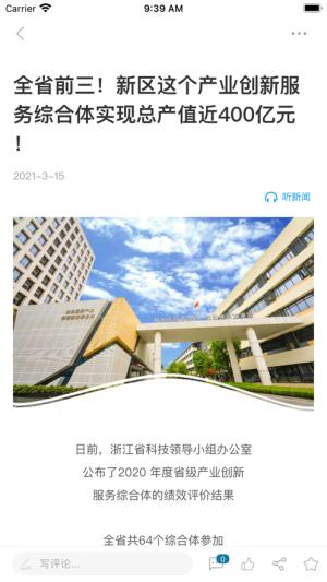 钱塘发布app图3