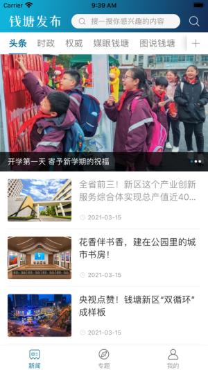 钱塘发布app图2
