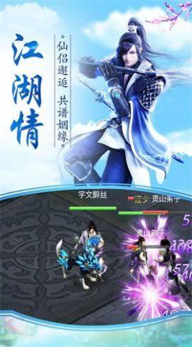 天光日月剑手游图2