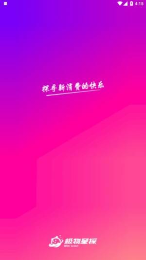 极物星探pro app图2