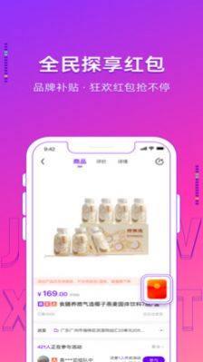 极物星探pro app图1