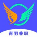 青羽兼职app