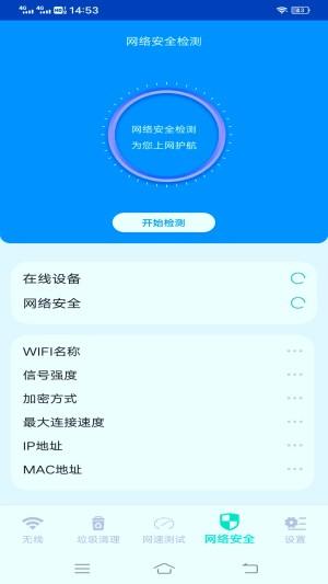 小白猫随身wifi App图2