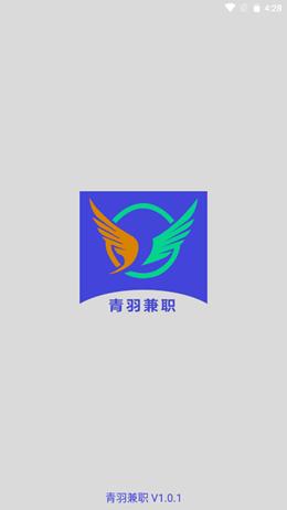 青羽兼职app图1