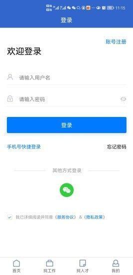 东莞智聘App客户端图片1