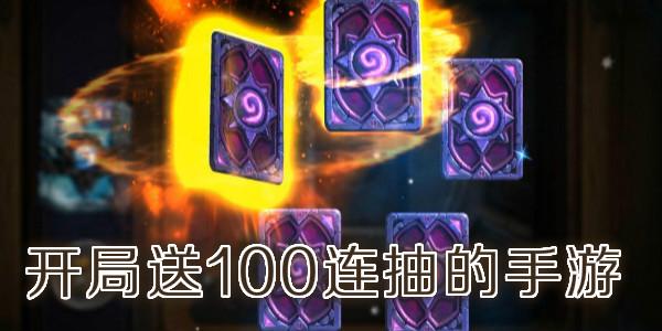 开局就送100连抽的游戏合集