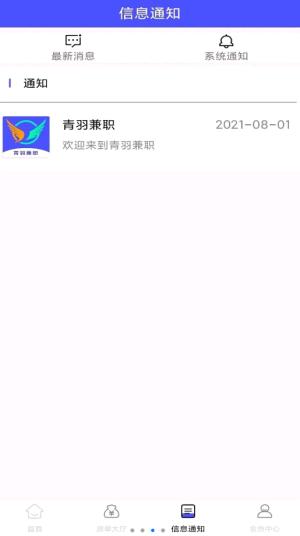 青羽兼职app图2