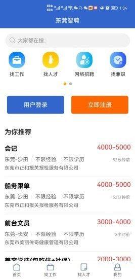 东莞智聘App图2
