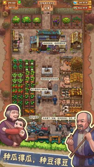 全民农家乐游戏红包版图片1
