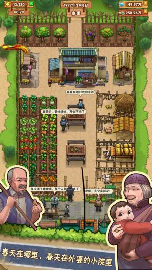 全民农家乐红包版图1