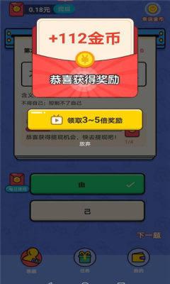 多多填字游戏红包版图片1