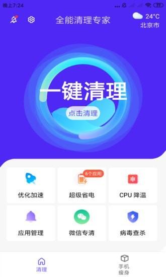 全能清理专家app手机版图2: