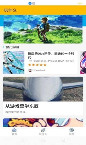 贝拉电竞app图4
