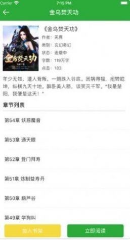 百香果书城app图1