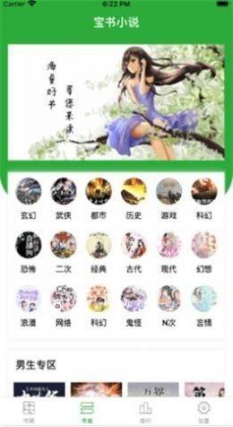 百香果书城app图2