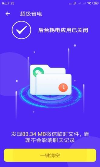 全能清理专家app手机版图1: