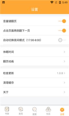 飘香书院小说阅读器app免费版图片1
