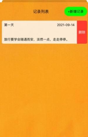 天津旅行日记app手机版图片1
