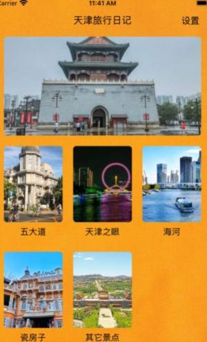 天津旅行日记app图1