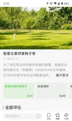 渝农云手机电子商务平台app图片1